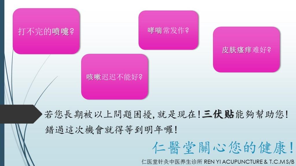San-fu-Moxibustion-treatment-4