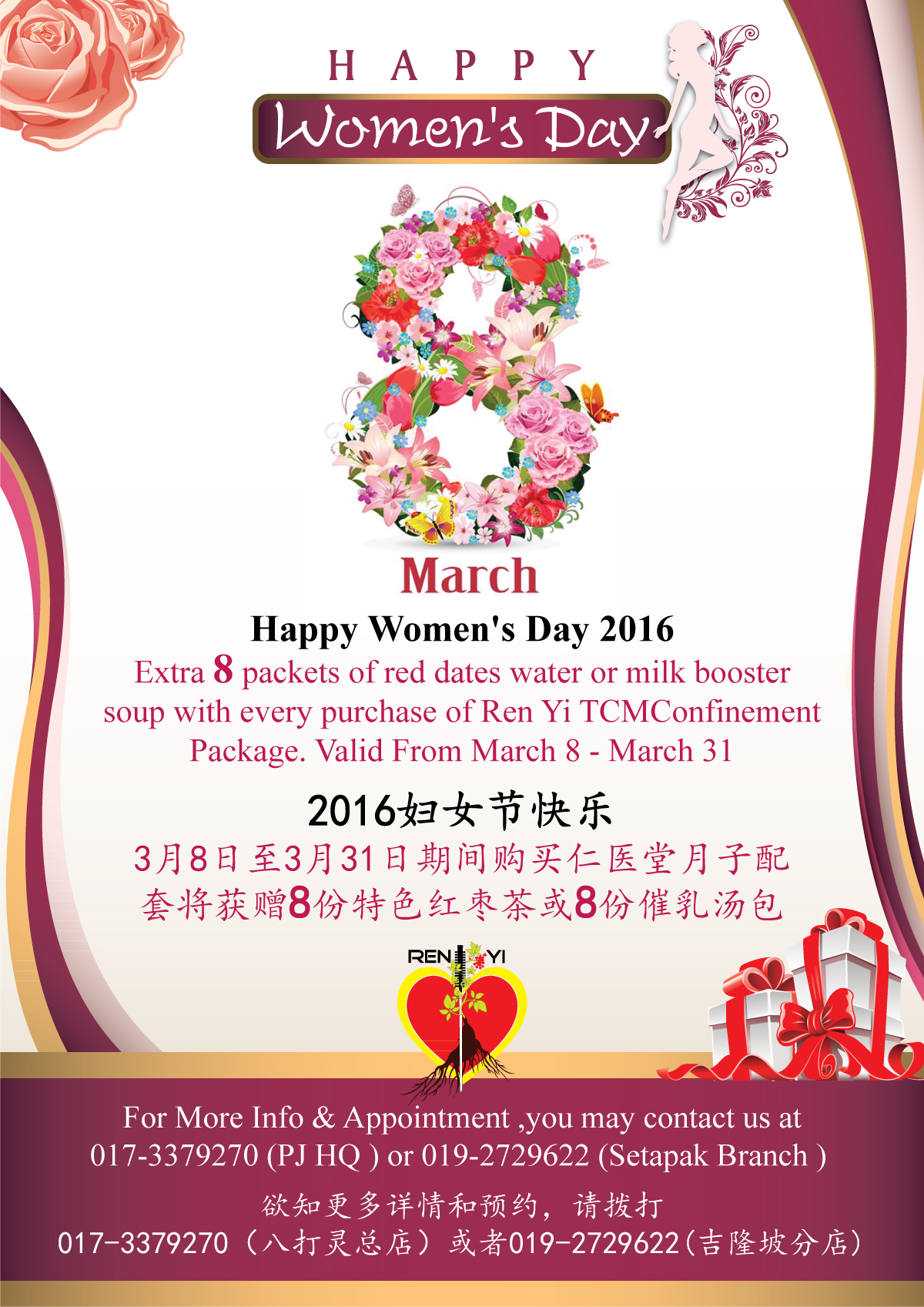 Renyi-Women's-Day-4-2-16